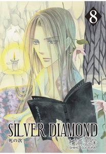 SILVER DIAMOND 8巻