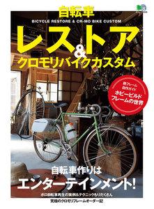 エイ出版社の実用ムック 自転車レストア&クロモリバイクカスタム