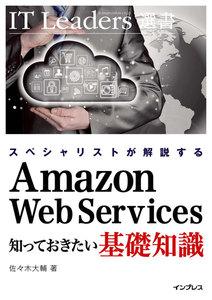 スペシャリストが解説する Amazon Web Services 知っておきたい基礎知識