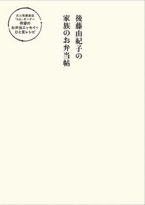後藤由紀子の家族のお弁当帖 電子書籍版