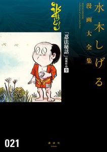 「忍法秘話」掲載作品〔全〕 【水木しげる漫画大全集】