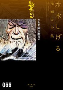 戦記短編集 幽霊艦長他 【水木しげる漫画大全集】