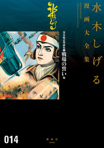 貸本戦記漫画集 【水木しげる漫画大全集】 (1~5巻セット)