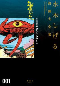 貸本漫画集 ロケットマン他 【水木しげる漫画大全集】 1巻