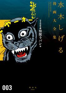 貸本漫画集 怪獣ラバン他 【水木しげる漫画大全集】 3巻