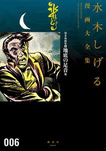 貸本漫画集 地底の足音他 【水木しげる漫画大全集】 6巻