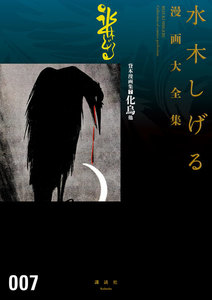 貸本漫画集(7)化烏他 【水木しげる漫画大全集】