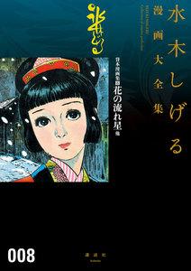 貸本漫画集 花の流れ星他 【水木しげる漫画大全集】 8巻