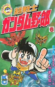 超戦士 ガンダム野郎 (6~10巻セット)