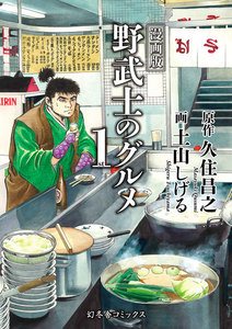 漫画版 野武士のグルメ 1st 【電子限定おまけ付き】 電子書籍版