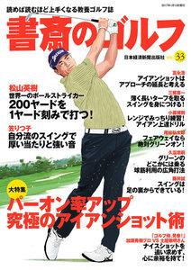 書斎のゴルフ VOL.33 読めば読むほど上手くなる教養ゴルフ誌