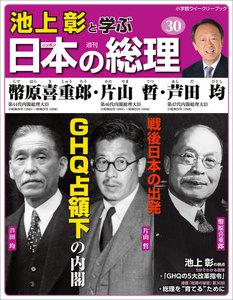 池上彰と学ぶ日本の総理