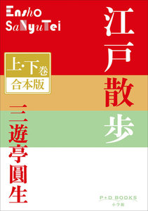 P+D BOOKS 江戸散歩 上・下巻 合本版
