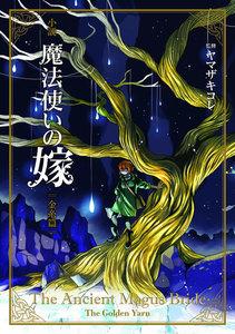 小説 魔法使いの嫁 金糸篇 電子書籍版