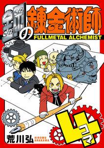 鋼の錬金術師4コマ 電子書籍版