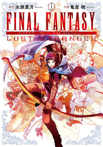 【描き下ろし特典付き】FINAL FANTASY LOST STRANGER 1巻