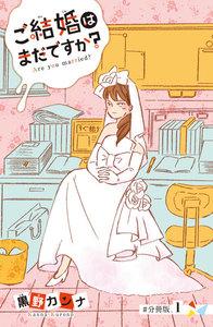 ご結婚はまだですか? 分冊版 1巻