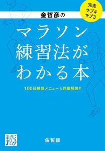 金哲彦のマラソン練習法がわかる本