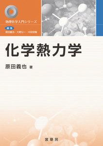 化学熱力学 電子書籍版