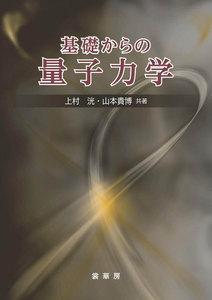 基礎からの量子力学 電子書籍版