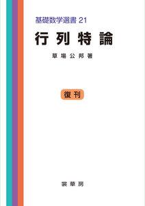 行列特論 電子書籍版