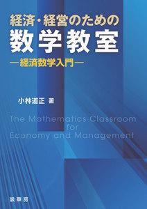 経済・経営のための数学教室