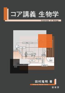コア講義 生物学 電子書籍版