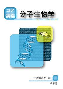 コア講義 分子生物学 電子書籍版