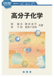 高分子化学