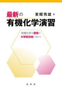 最新の有機化学演習 電子書籍版