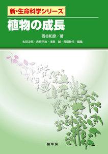 植物の成長 電子書籍版