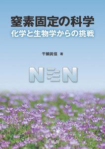 窒素固定の科学 電子書籍版