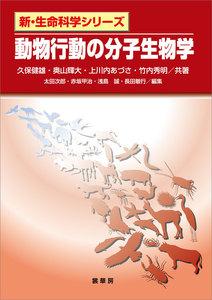 動物行動の分子生物学