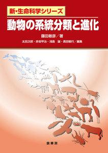 動物の系統分類と進化
