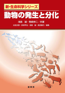動物の発生と分化 電子書籍版