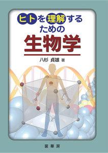 ヒトを理解するための 生物学 電子書籍版