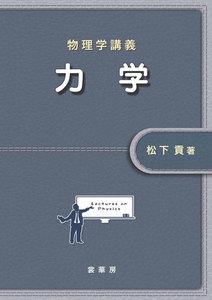 物理学講義 力学 電子書籍版