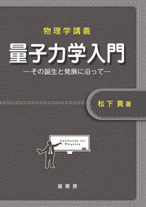 物理学講義 量子力学入門 電子書籍版