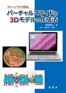 フリーソフトで作る バーチャルスライドと3Dモデルの作成法【カラー版】 電子書籍版
