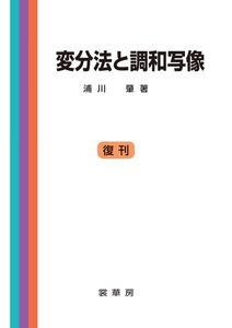 変分法と調和写像 電子書籍版