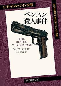 ファイロ・ヴァンス・シリーズ (1) ベンスン殺人事件 電子書籍版