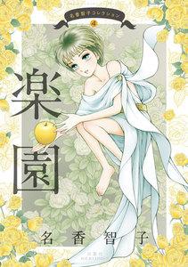 名香智子コレクション (4) 楽園