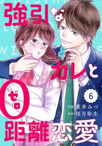 comic Berry's強引なカレと0距離恋愛(分冊版)6話