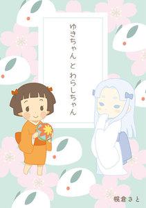 ゆきちゃんとわらしちゃん 電子書籍版