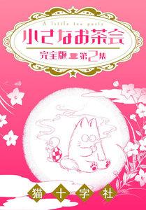 小さなお茶会 完全版 第2集