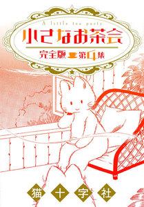 小さなお茶会 完全版 第4集