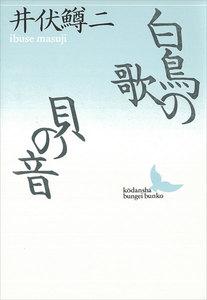 白鳥の歌・貝の音 電子書籍版