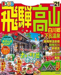 まっぷる 飛騨高山 白川郷・下呂温泉'21