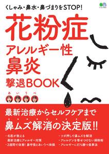 エイ出版社の実用ムック 花粉症 アレルギー性鼻炎撃退BOOK
