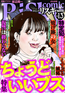 comic RiSky(リスキー) Vol.13 ちょうどいいブス